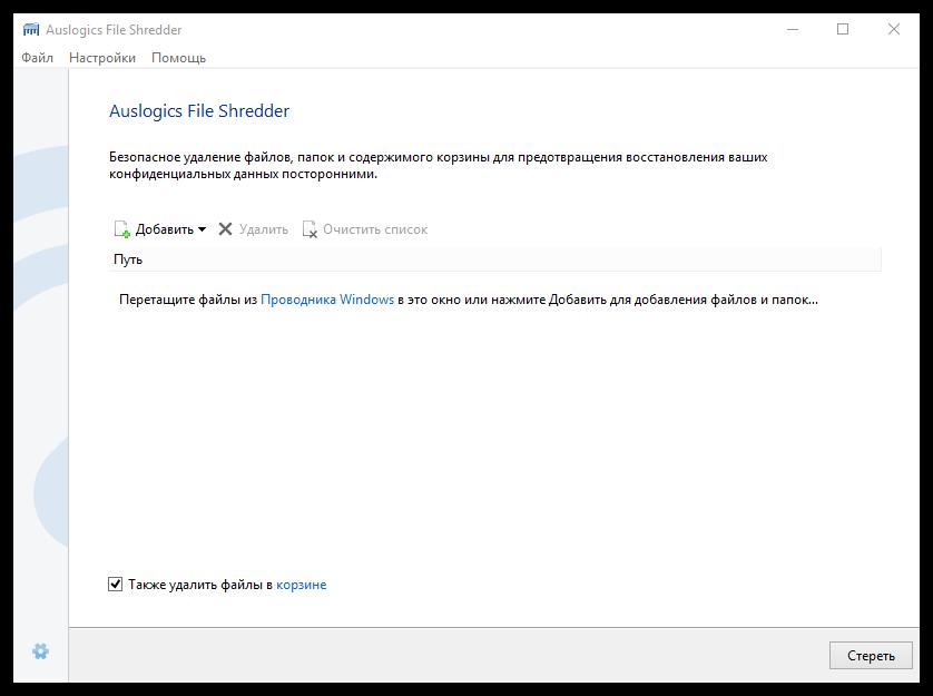 Auslogics File Shredder