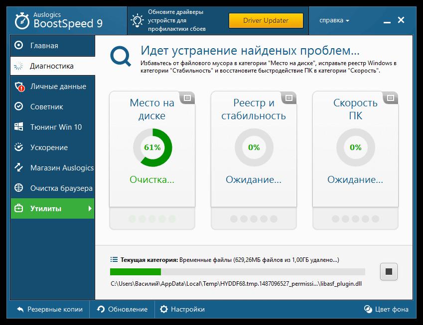 Очистка и оптимизация компьютера